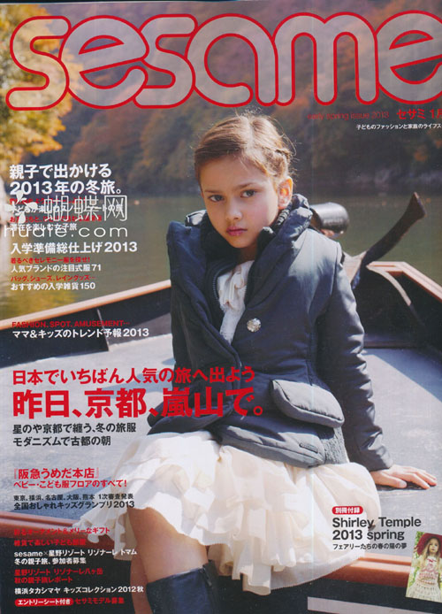 sesame (セサミ) January 2013