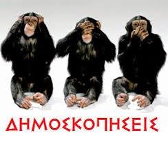 Γεμάτοι ανησυχία για την άνοδο της Χρυσής Αυγής έβγαλαν τις μαϊμούδες παγανιά. Φυλαχτείτε!
