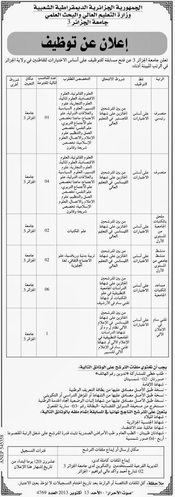 اعلان عن توظيف في جامعة الجزائر 3 الأسلاك المشتركة أكتوبر 2013 %D8%A7%D9%84%D8%AC%D