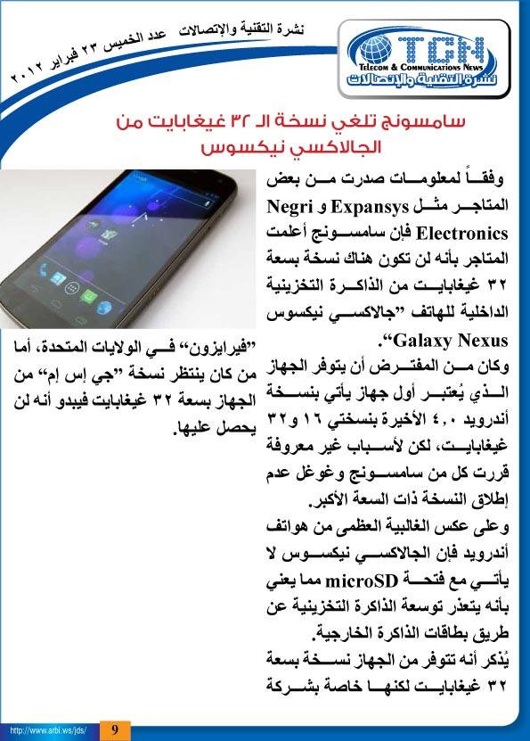 النشرة التقنية لعالم الاتصالات و التكنولوجيا %D9%86%D8%B4%D8%B1%D