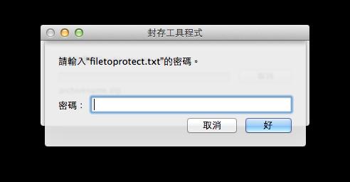 Mac OS X 封存工具程式 輸入解壓縮密碼