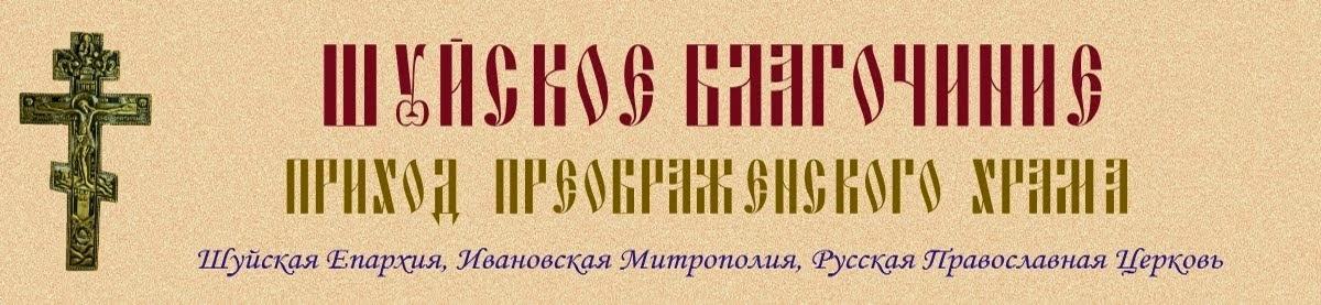 Шуйское благочиние        Приход Преображенского храма г.Шуя, храм в п.Мельничное