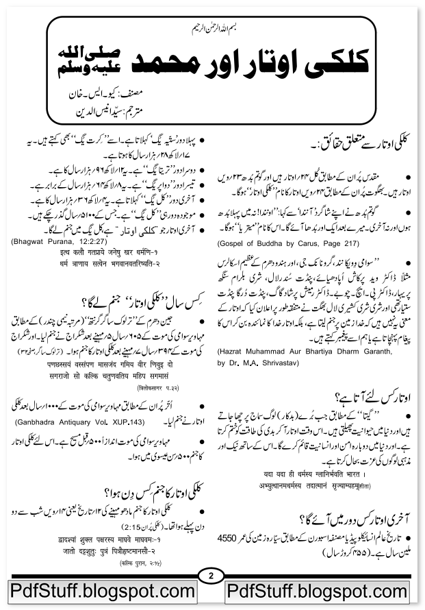 Sample page of the Urdu book Kalki Autar aur Mohammad by Q.S Khan