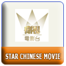 Star Chinese Movie Live Streaming