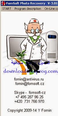 تحميل برنامج FomSoft Photo Recovery 3.01 لاسترجاع الصور