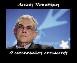 Παπαδήμος Ο γενίτσαρος που σφαγιάζει τους Έλληνες