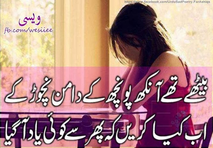 Sad urdu sweet Poetry Free download - Latest Cover Wallpapers ...
