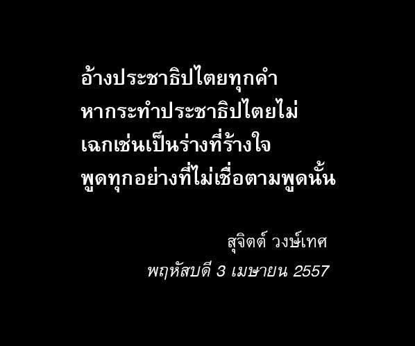 บทกวี สุจิตต์ วงษ์เทศ พฤหัสบดี 3 เมษายน 2557