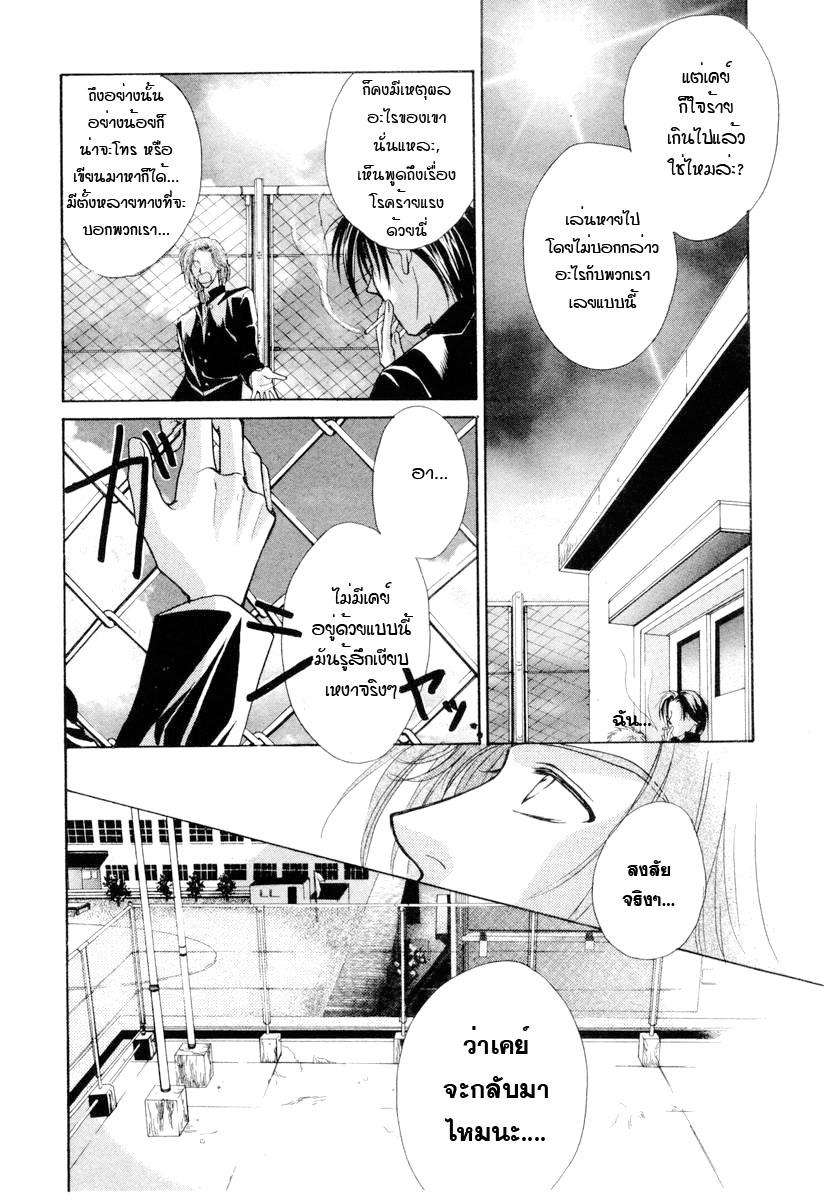 อ่านการ์ตูน Kakumei no Hi 2 ภาพที่ 3