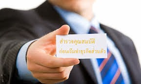 สร้าง ธุรกิจ ส่วนตัว อยากทำธุรกิจส่วนตัวที่น่าสนใจ ธุรกิจที่น่าลงทุน ธุรกิจสร้างรายได้
