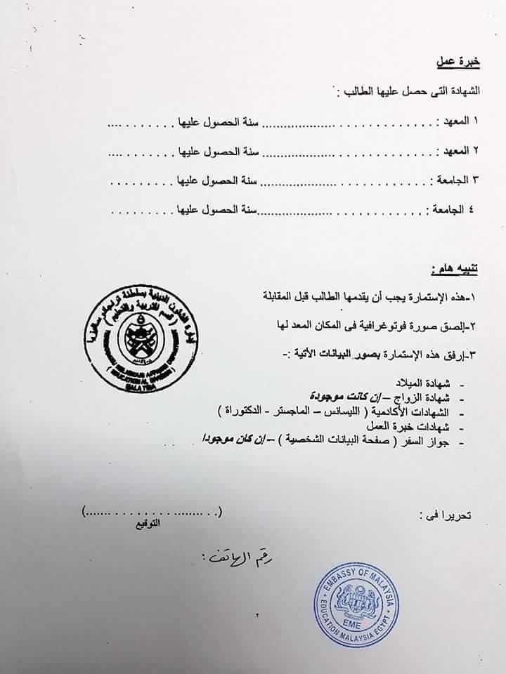 تعلن دولة ماليزيا عن حاجتها لمعلمات ومعلمين مصريين التقديم حتى 28 / 10 - استمارة التقديم هنا