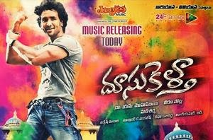 Doosukeltha (2013) Songs Download