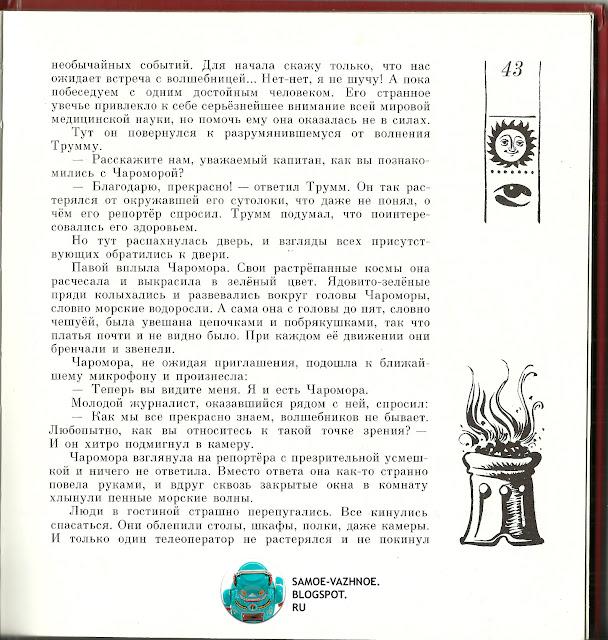 Детская книга СССР