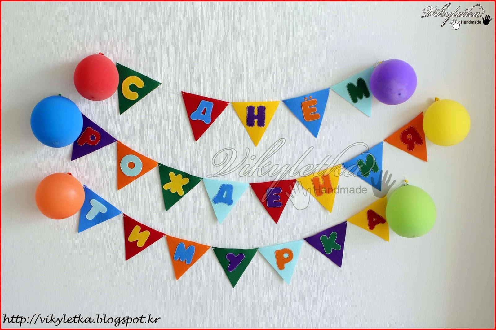 Аксессуары для дня рождения своими руками