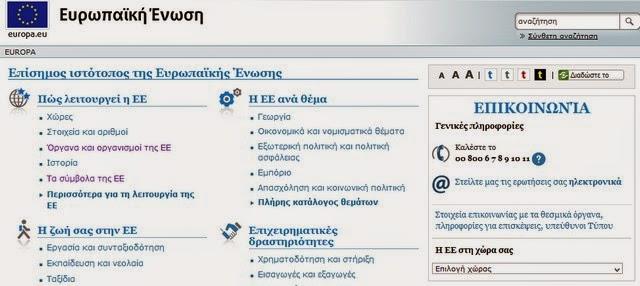 http://europa.eu/index_el.htm