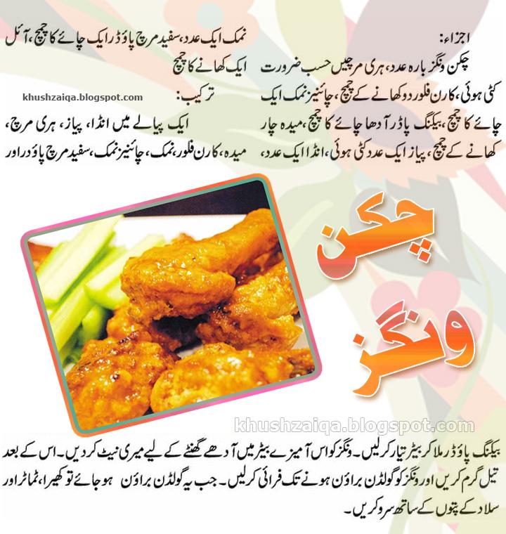 October 2012 khushzaiqa cooking recipes in urdu chicken wings categories chicken chicken wings recipe in urdu forumfinder Gallery