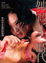 她殺了時代─重訪日本電影新浪潮
