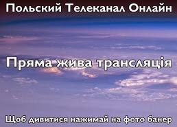 """Polskyi Telekan Onlain""  ,dyvys!! Klikai na fotobaner ."