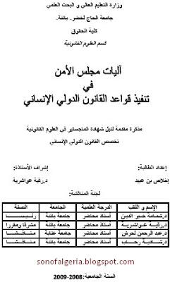 آليات مجلس الامن في تنفيذ قواعد القانون الدولي الانساني 20-08-2011%2B16-31-0