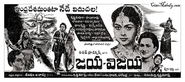 Jaya Vijaya Telugu Mp3 Songs Free  Download  1959