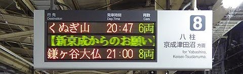 新京成電鉄 鎌ヶ谷大仏行き 8800形