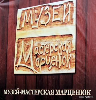 карелия, россия, шелтозеро, музей мастерская Марценюк,