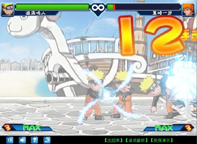 Naruto vs Bleach PC Games Screenshots
