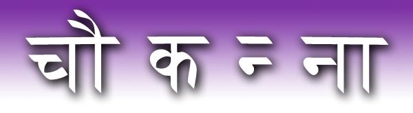 Chokanna