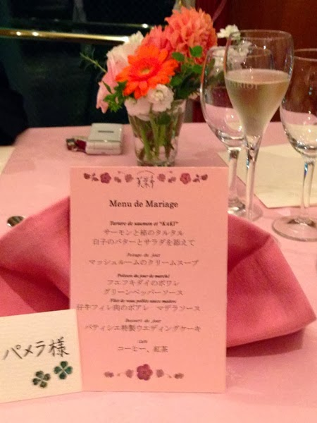 Fuyotei Wedding Menu