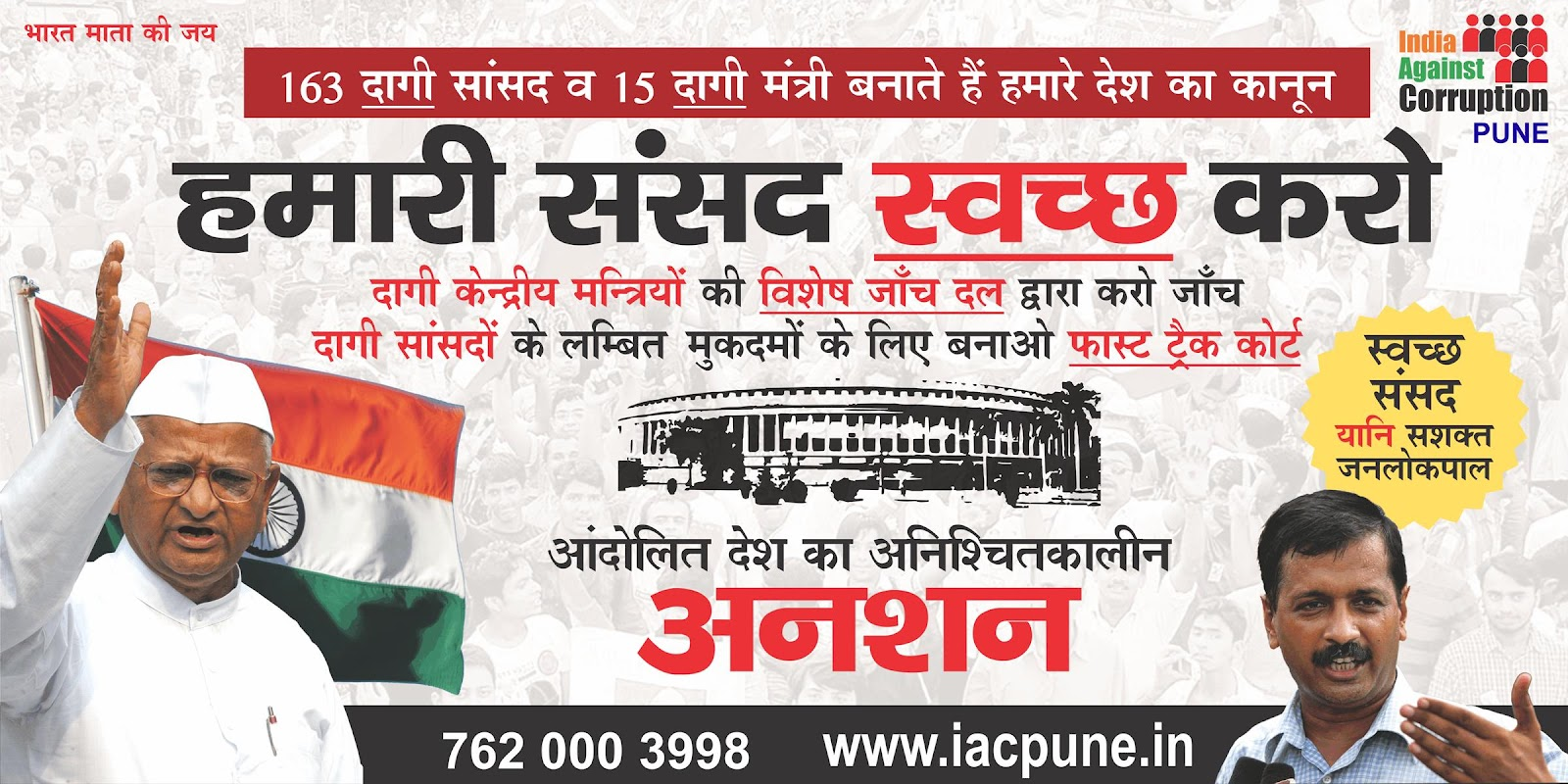 India Against Corruption, Pune: Design Files for Banners ...
