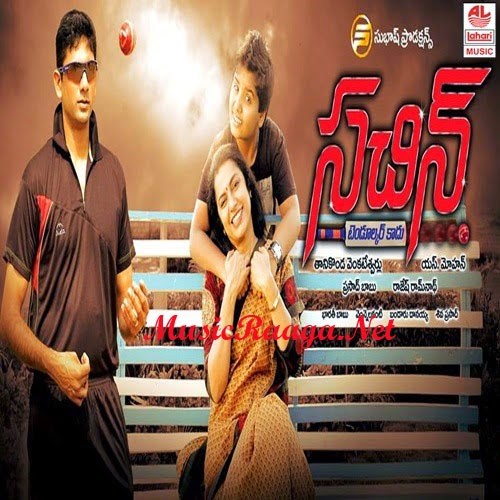 Sachin Tendulkar Kadu Telugu Mp3 Songs Download