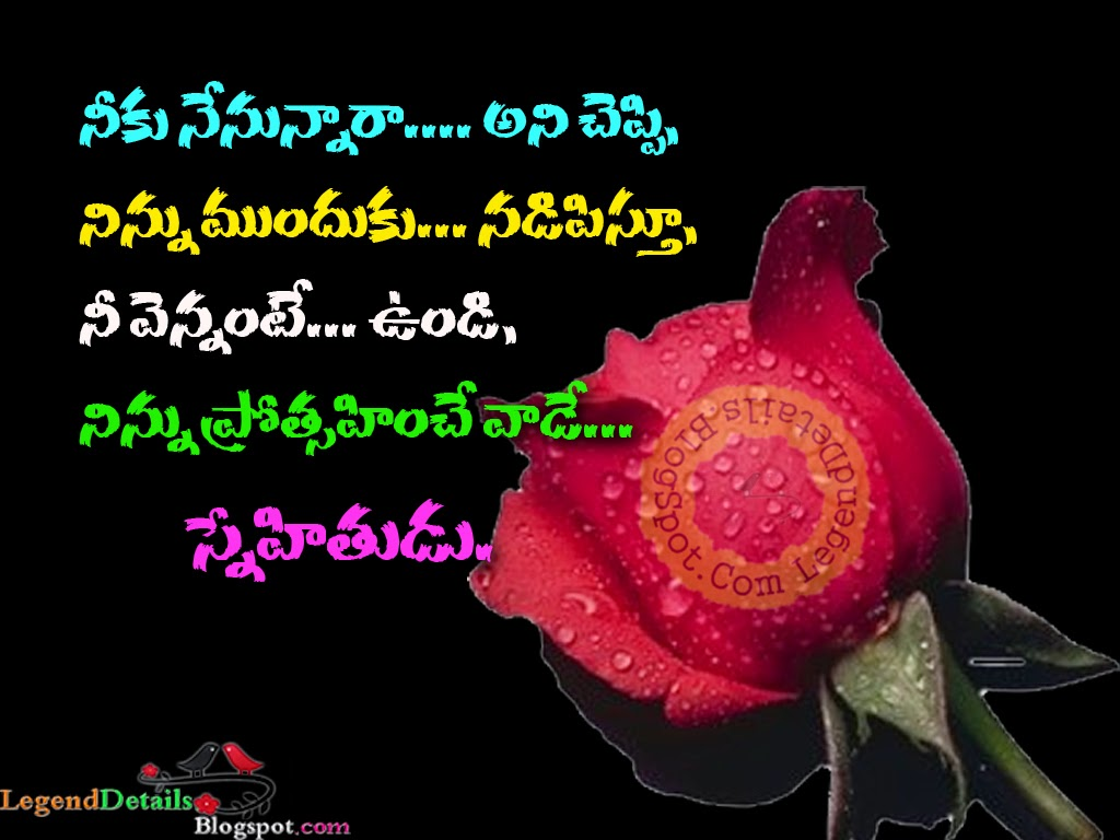 Quotes About Friendship With Images True Friendship Quotes In Telugu With Images  Legendary Quotes