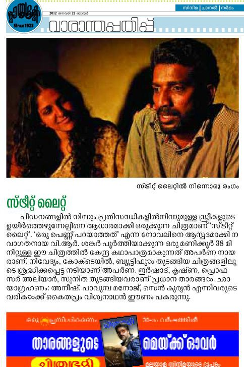 streetlight directed by Sankar