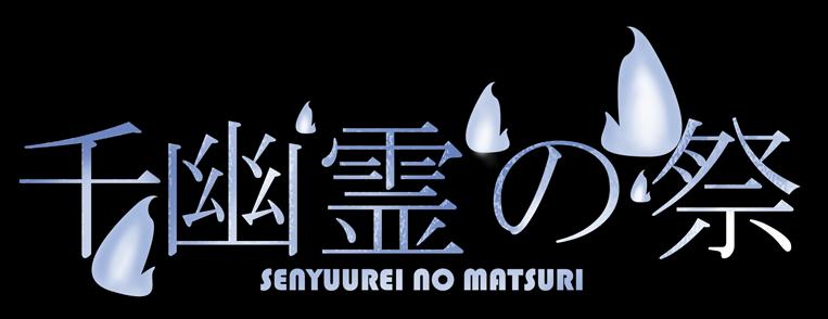 .:SEN YUUREI NO MATSURI 2011:.