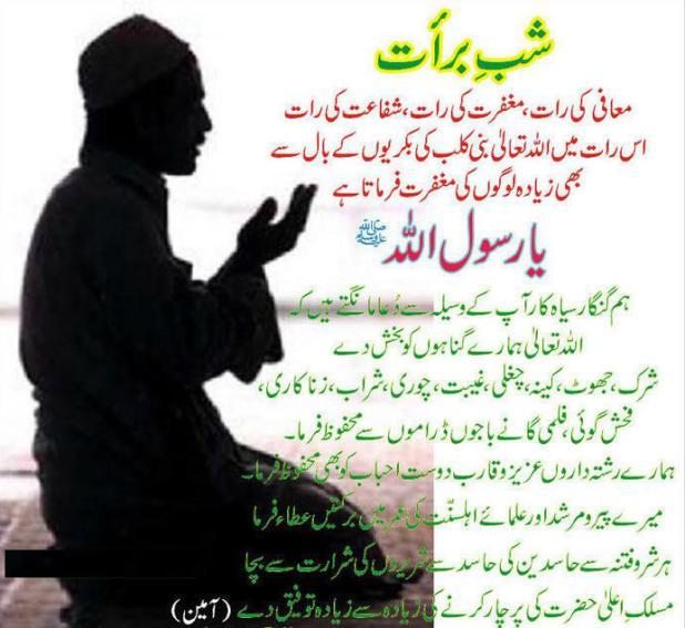 Shab e Barat Special Prayers Nawafil Masnon Dua In Urdu