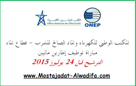 المكتب الوطني للكهرباء والماء الصالح للشرب - قطاع الماء مباراة توظيف إطارين ماليين الترشيح قبل 24 يوليوز 2015