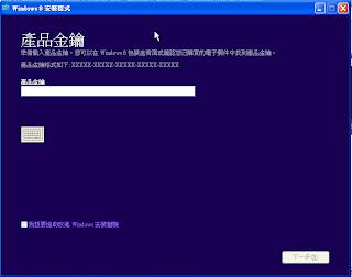Windows+8+03+Key Vedfolnir 作業系統: Windows 8 可開機光碟/USB 製作紀錄