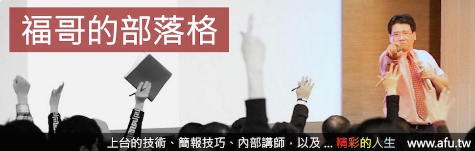 簡報技巧、內部講師推薦:王永福-福哥的部落格