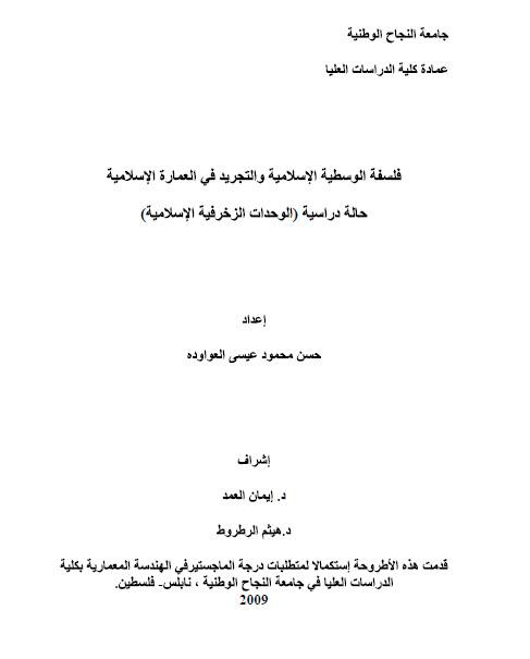فلسفة الوسطية الاسلامية والتجريد في العمارة الاسلامية - رسالة ماجستير