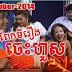 CTN Comedy, Khmer Comedy, Ches Hous 18-Oct-2014 - Pekmi Comedy