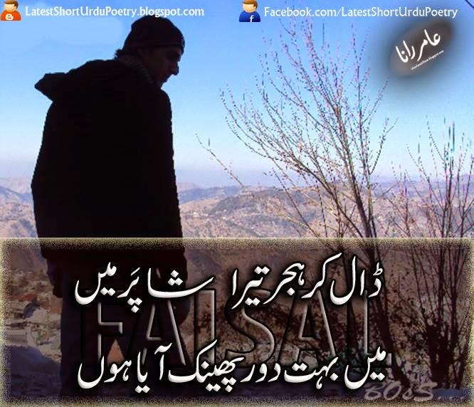 Funny Urdu Poetry, Naughty Urdu Poetry, Attitude Urdu Poetry