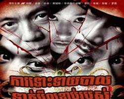 [ Movies ] Ka Tuos Teay Bal Teat Verl Khab Robors Trey Moek - Khmer Movies, chinese movies, Short Movies