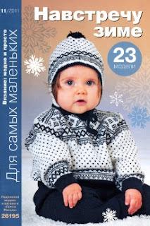 Вязание модно и просто № 11 2011 Для самых маленьких