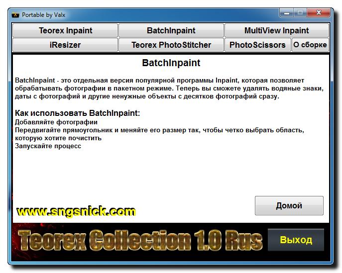 Teorex Collection 1.0. Пример описания программы BatchInpaint