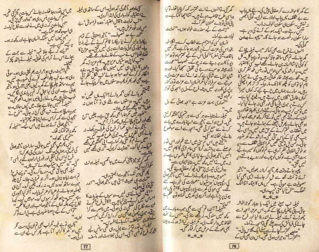 KahinBadeSabaThehre AsiyaRazaqi p9 1 - Kahin Bad e Saba Thehre by Asia Razaqi