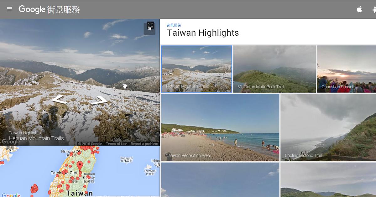 Google 街景帶你上合歡山賞雪!新增110個台灣街景