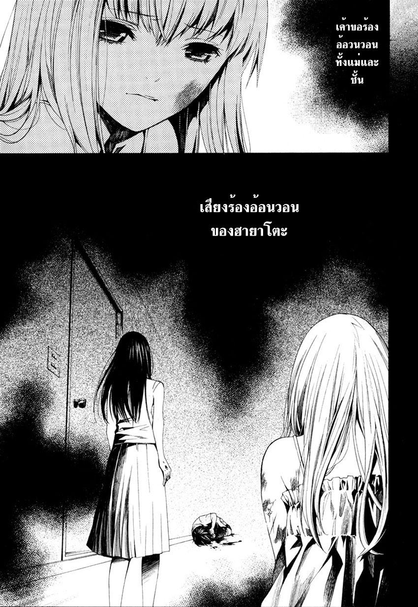 อ่านการ์ตูน Tsumitsuki 3 ภาพที่ 35