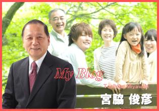 宮脇俊彦Blog