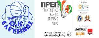 Δεν θα διεξαχθούν αγώνες της ΕΣΚΑΝΑ από 1 έως 7 Φεβρουαρίου στην εβδομάδα μνήμης