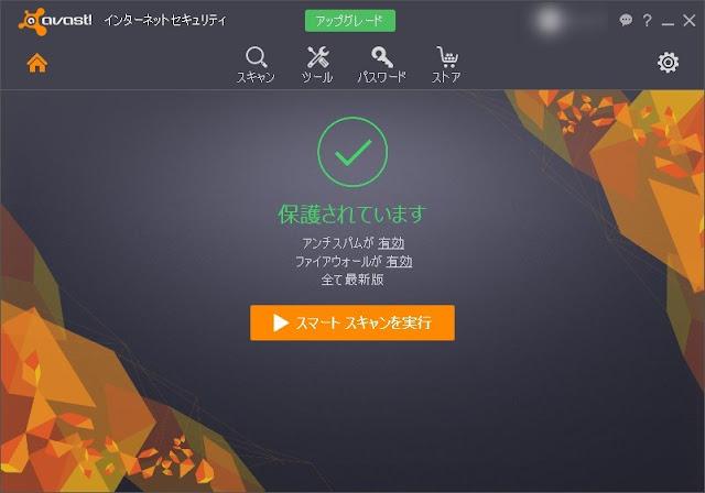 セキュリティソフト Avast!